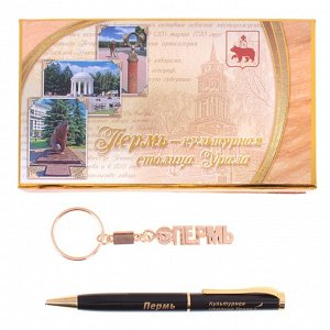 Подарочный набор «Пермь»
