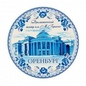 Магнит «Оренбург. Гжель»