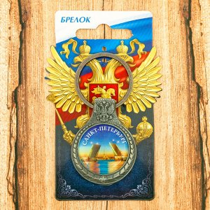 Брелок «Санкт-Петербург»