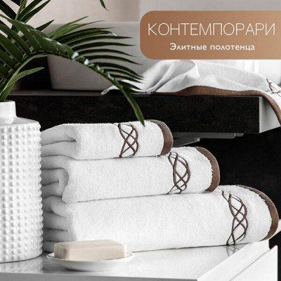 ❤️ Стильный Дом! ❤️ Преображение без ремонта! — Элитные полотенца в стиле Контемпорари! — Посуда
