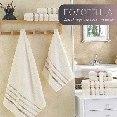 ❤️ Стильный Дом! ❤️ Преображение без ремонта! — Дизайнерские гостиничные полотенца! — Посуда