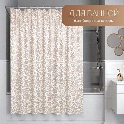 ❤️ Стильный Дом! ❤️ Преображение без ремонта! — Дизайнерские шторы для ванной — Освежители воздуха
