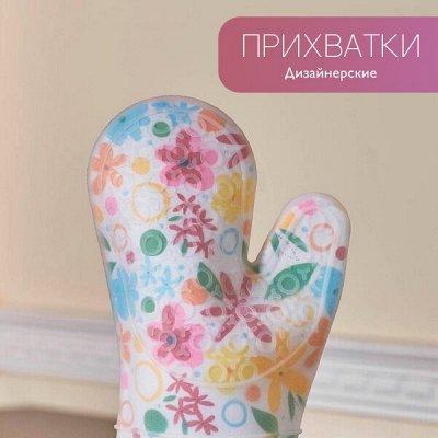 ❤️ Стильный Дом! ❤️ Преображение без ремонта! — Дизайнерские прихватки и рукавички! — Для женщин