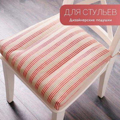 ❤️ Стильный Дом! ❤️ Преображение без ремонта! — Дизайнерские подушки на стул! — Для женщин