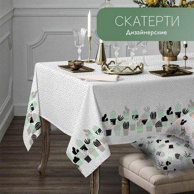 ❤️ Стильный Дом! ❤️ Вдохновляйтесь! — Дизайнерские скатерти! — Текстиль