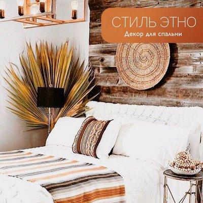 ❤️ Стильный Дом! ❤️ Вдохновляйтесь! — Декор для спальни в стиле Этно!  Магия в стиле Этно! — Подушки и чехлы для подушек