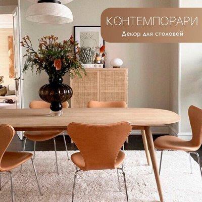 ❤️ Стильный Дом! ❤️ Преображение без ремонта! — Декор для столовой! Гармония в стиле Контемпорари! — Интерьер и декор