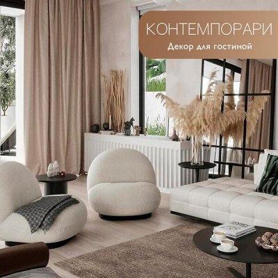 ❤️ Стильный Дом! ❤️ Преображение без ремонта! — Декор для гостинной в стиле Контемпорари! — Подушки и чехлы для подушек