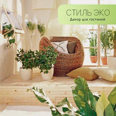 ❤️ Стильный Дом! ❤️ Преображение без ремонта! — Декор для гостинной в стиле Эко! — Постельное белье