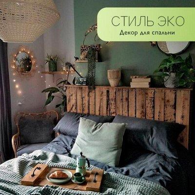 ❤️ Стильный Дом! ❤️ Преображение без ремонта! — Декор для спальни в стиле Эко! Цвета определённые природой! — Прихожая и гардероб