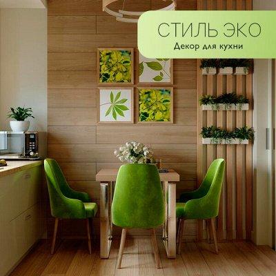 ❤️ Стильный Дом! ❤️ Преображение без ремонта! — Декор для кухни и столовой в Эко стиле! — Детская
