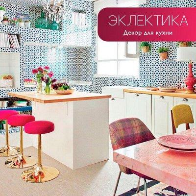 ❤️ Стильный Дом! ❤️ Преображение без ремонта! — Декор для кухни и столовой (эклектика) — Прихожая и гардероб