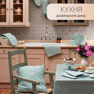 ❤️ Стильный Дом! ❤️ Преображение без ремонта! — Дизайнерский декор для кухни и столовой — Подушки и чехлы для подушек