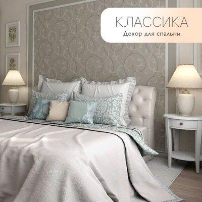 ❤️ Стильный Дом! ❤️ Преображение без ремонта! — Декор для спальни в классическом стиле — Интерьер и декор