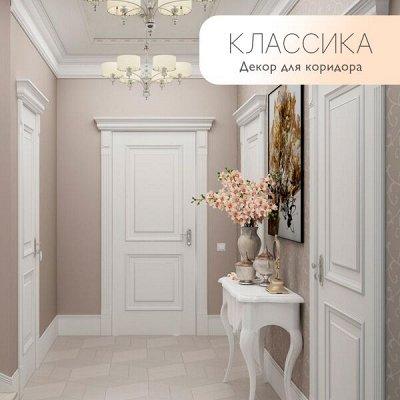 ❤️ Стильный Дом! ❤️ Преображение без ремонта! — Декор для коридора в классическом дизайне! — Подушки и чехлы для подушек