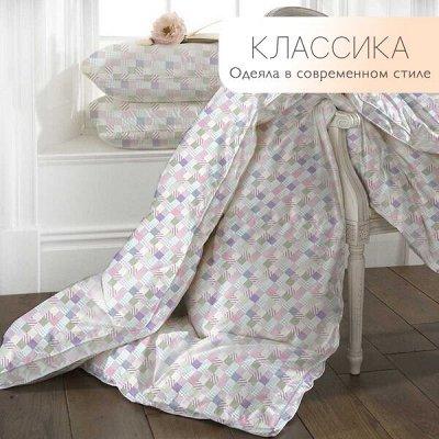 ❤️ Стильный Дом! ❤️ Преображение без ремонта! — Одеяла в современном классическом стиле! — По поводу
