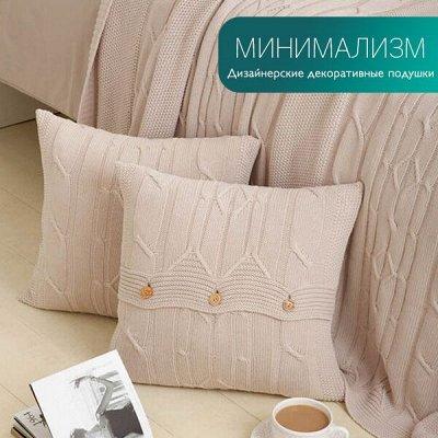 ❤️ Стильный Дом! ❤️ Преображение без ремонта! — Дизайнерские декоративные подушки! — Интерьер и декор