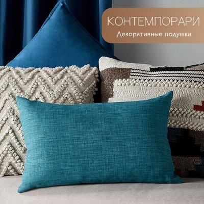 ❤️ Стильный Дом! ❤️ Преображение без ремонта! — Декоративные подушки в стиле Контемпорари! — Подушки и чехлы для подушек