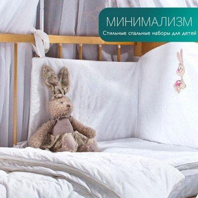 ❤️ Стильный Дом! ❤️ Преображение без ремонта! — Стильные спальные наборы для детей! — Для новорожденных