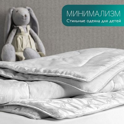 ❤️ Стильный Дом! ❤️ Преображение без ремонта! — Стильные одеяла для детей! — Детская