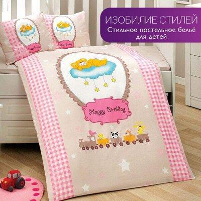 ❤️ Стильный Дом! ❤️ Преображение без ремонта! — Стильное постельное бельё для детей! — Постельное белье