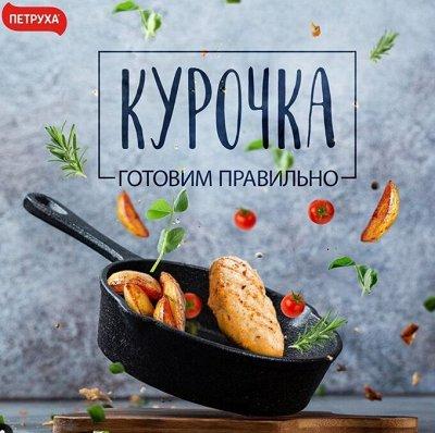 Мясная лавка! Курочка! Мясо! Овощи! Креветка от 329 рублей! — Курочка Петруха! Беларусь! — Мясо и рыба