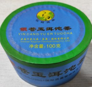 Чай Шэн - ПуЭр зеленый в коробке 2014 года