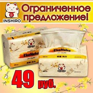 Салфетки в мягкой упаковке  INSHIRO EkoNeko   2-х. сл. белые  (150 шт.) 1/6/120  EN429