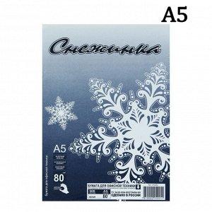 """Бумага А5, 500 листов """"Снежинка"""", 80г/м2, белизна 146% CIE, класс С"""