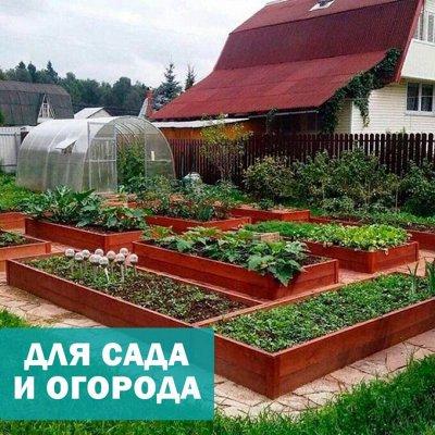 Дом и уют. Российские товары: посуда, быт. химия, хозка — Для сада и огорода — Садовый инвентарь