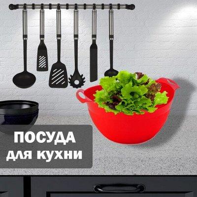 Дом и уют. Российские товары: посуда, быт. химия, хозка — Посуда для кухни — Посуда