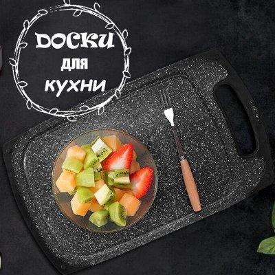❤Красота для Вашего дома: товары для уюта и интерьера! — Разделочные доски — Ножи и разделочные доски