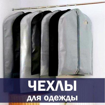❤Красота для Вашего дома: товары для уюта и интерьера! — Чехлы для одежды — Вешалки и крючки