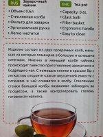 KL-3042 Жаропрочный стеклянный чайник 0.6 Kelli