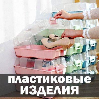 ❤Красота для Вашего дома: товары для уюта и интерьера! — Пластиковые изделия — Системы хранения