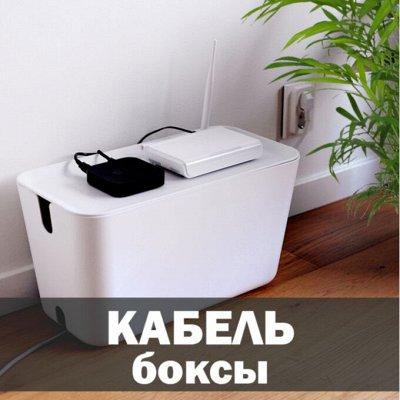 ❤Красота для Вашего дома: товары для уюта и интерьера! — Кабель-боксы. 100% гарантия цвета! — Системы хранения