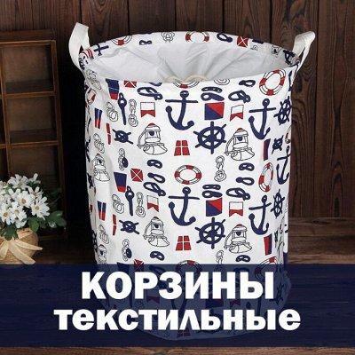 ❤Красота для Вашего дома: товары для уюта и интерьера! — Корзины для белья текстильные — Корзины для белья