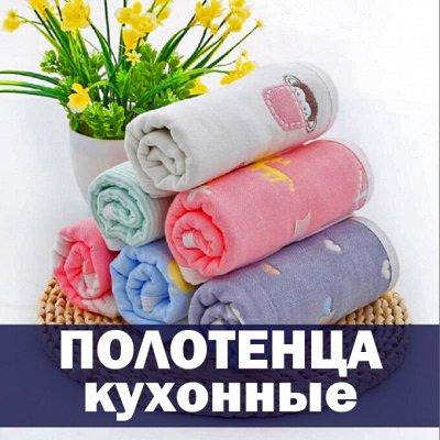 ❤Красота для Вашего дома: товары для уюта и интерьера! — Полотенца кухонные — Полотенца