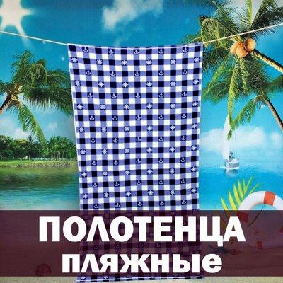 ❤Красота для Вашего дома: товары для уюта и интерьера! — Полотенца для пляжа и спортзала 70 х 140 см — Полотенца