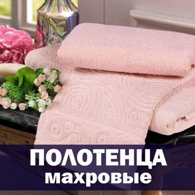 ❤Красота для Вашего дома: товары для уюта и интерьера! — Полотенца для дома — Полотенца