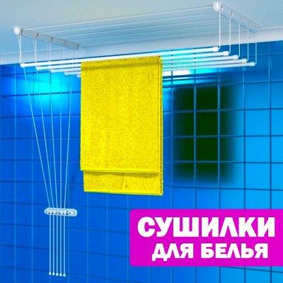 Дом и уют. Российские товары: посуда, быт. химия, хозка — Сушилки для белья — Сушилки для белья