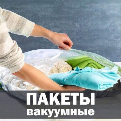 ❤Красота для Вашего дома: товары для уюта и интерьера! — Вакуумные пакеты — Вешалки и крючки