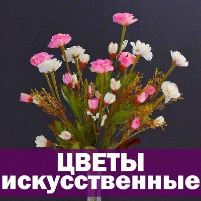 ❤Красота для Вашего дома: товары для уюта и интерьера! — Цветы искусственные — Искусственные растения