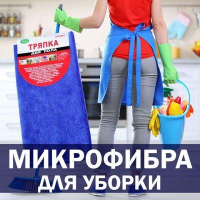 ❤Красота для Вашего дома: товары для уюта и интерьера! — Микрофибра — Салфетки и тряпки