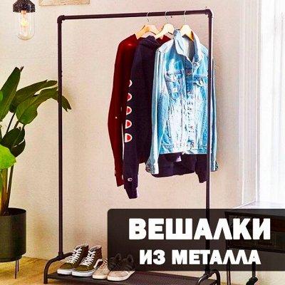 Дом и уют. Российские товары: посуда, быт. химия, хозка — Вешалки металлические — Для дома