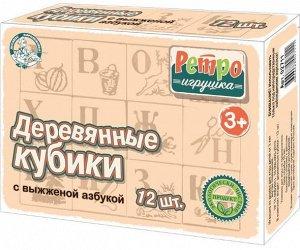 """Кубики деревянные """"Азбука"""" 12 шт (Выжженные буквы)"""