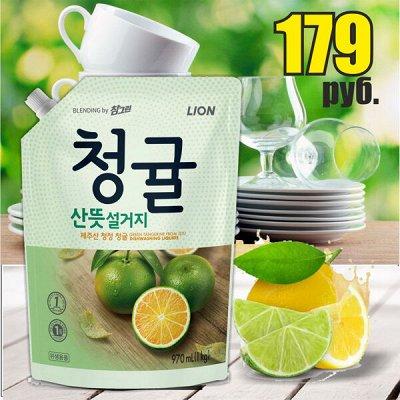 50 ХИТОВ!!Любимая Япония, Корея Тайланд. Повтор по просьбам. — LION  средства для мытья посуды и фруктов...-30% — Для посуды