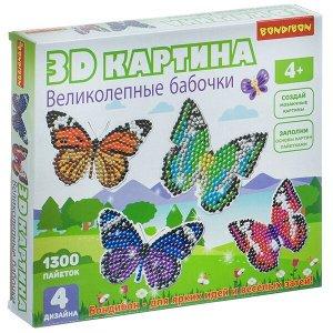 """Набор для творчества BONDIBON """"3D картина"""" Великолепные бабочки (4 дизайна)"""