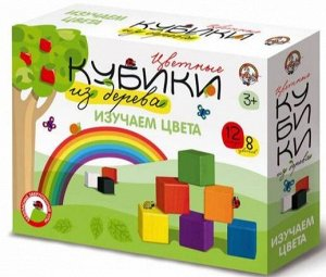 """Кубики деревянные """"Изучаем цвета"""" 12 шт (8 цв.)"""