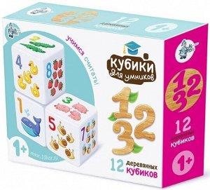 """Кубики деревянные """"Кубики для умников. Учимся считать"""" 12 шт (белые)"""